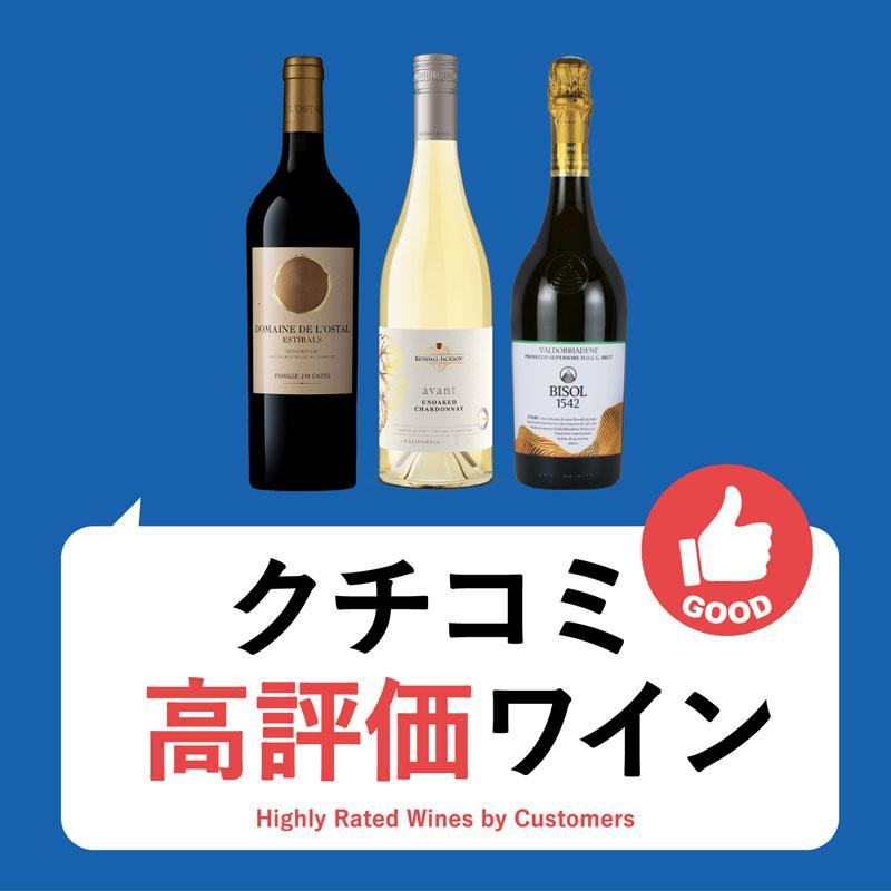 お客様の声から選んだ『クチコミ高評価ワイン!』