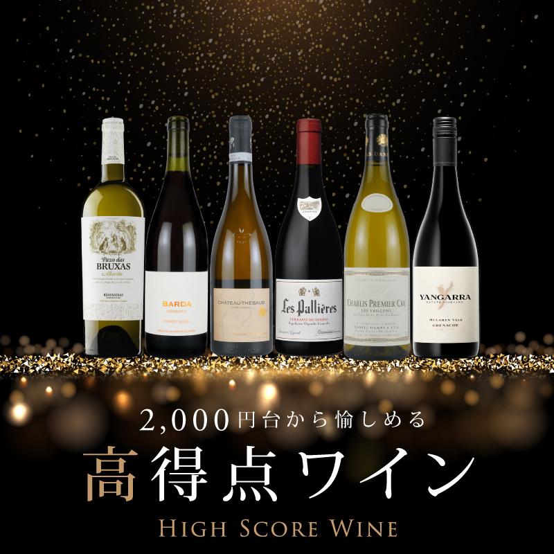 2,000円台から愉しめる高得点ワイン