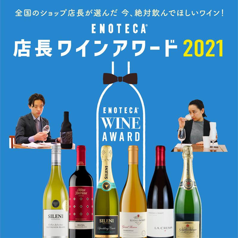 ENOTECA 店長ワインアワード2021