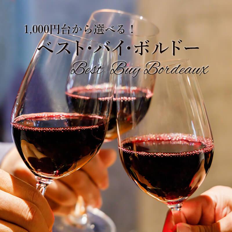 1000円台から選べる!ベスト・バイ・ボルドーワイン