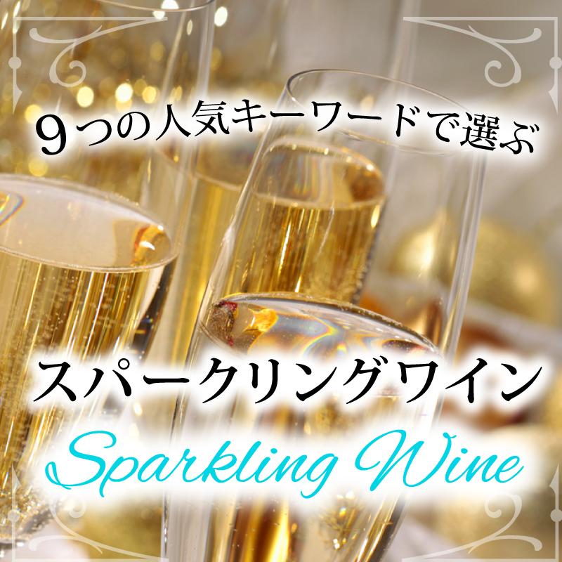スパークリングワイン - シャンパーニュ、プロセッコ、カヴァなど