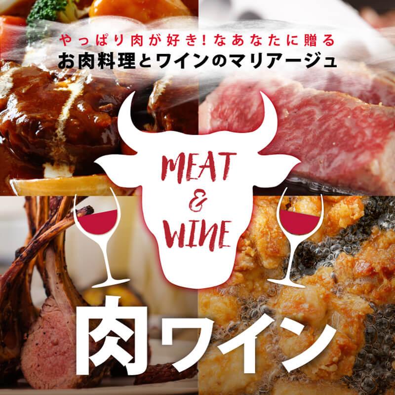 お肉料理とワインのマリアージュ 肉ワイン
