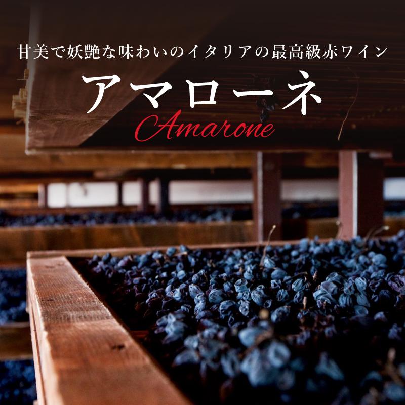 甘美で妖艶な味わいのイタリアの最高級赤ワイン「アマローネ」