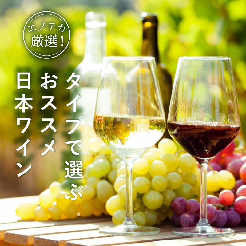 エノテカ厳選!タイプで選ぶおススメ日本ワイン