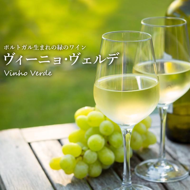 ポルトガル生まれの緑のワイン ヴィーニョ・ヴェルデ
