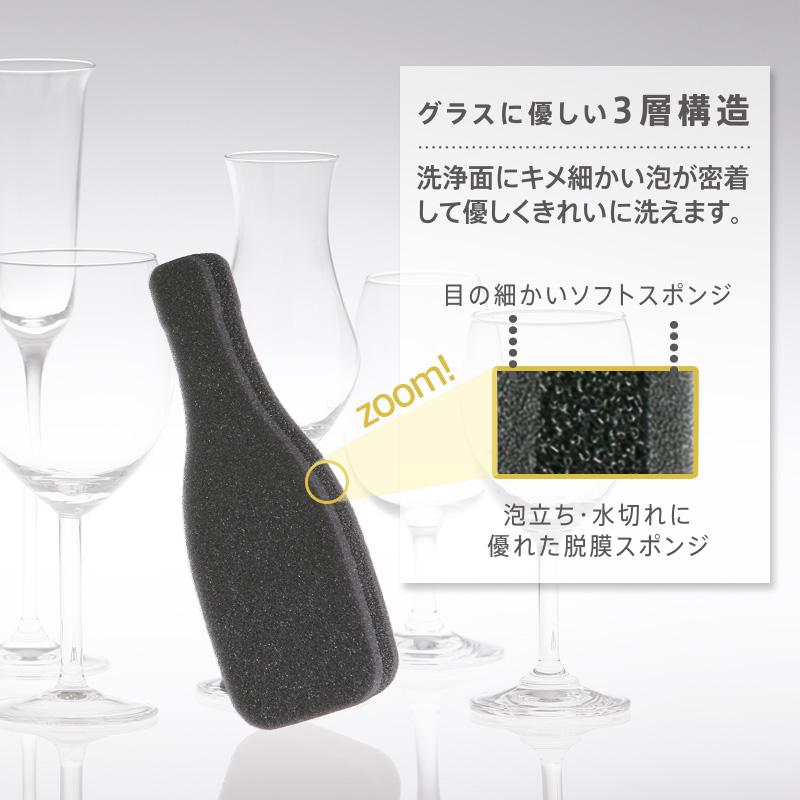ワイングラスのためのスポンジ-1