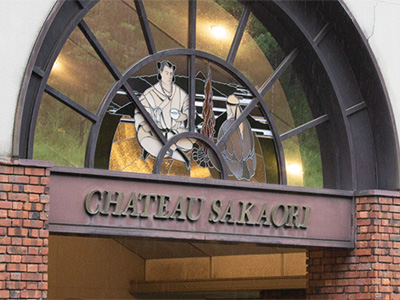 シャトー酒折 / CHATEAU SAKAORI