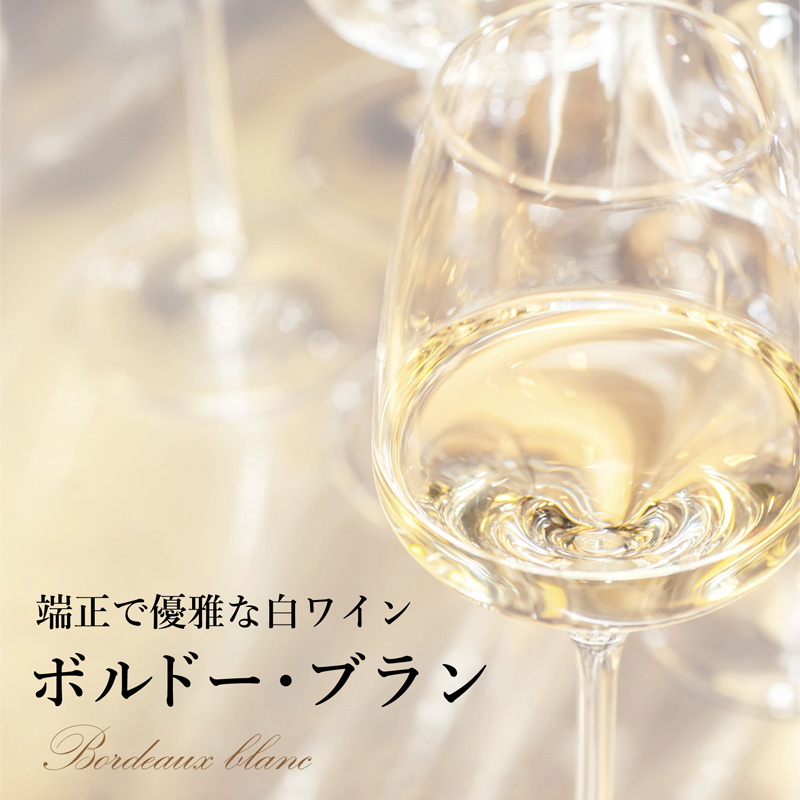 ボルドー・ブラン 端正で優雅な白ワイン