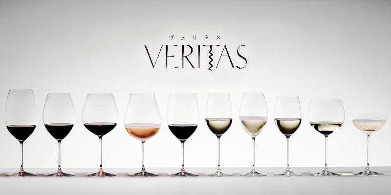 ヴェリタス
