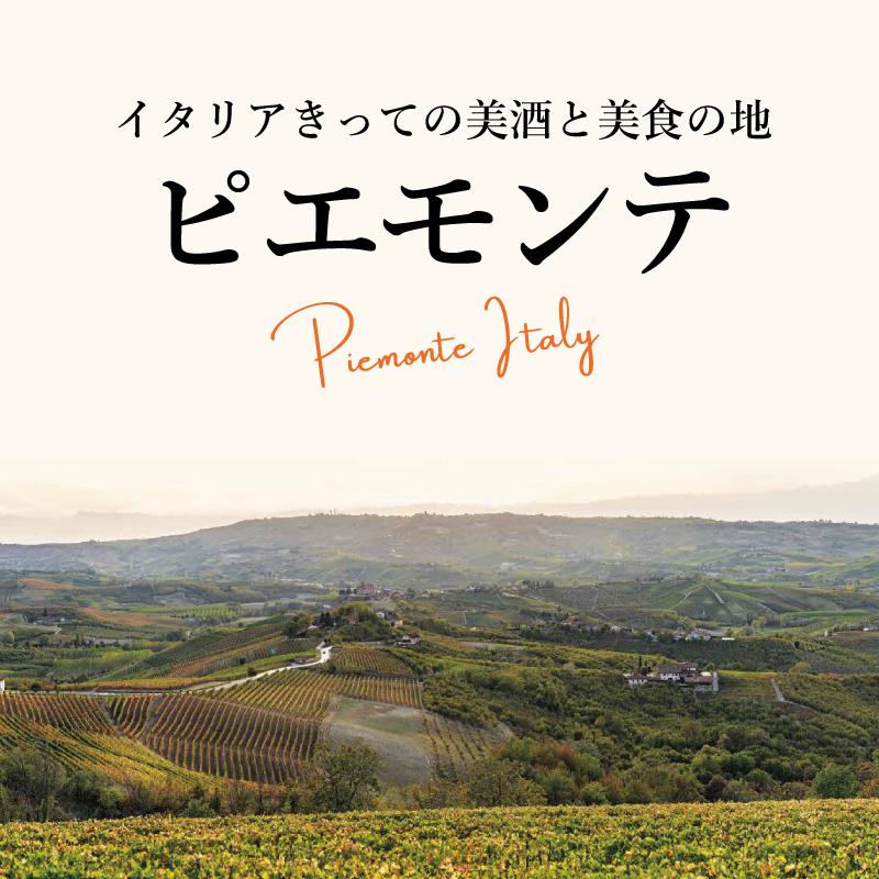 ピエモンテ - イタリアきっての美酒と美食の地