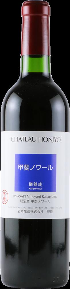 シャトー・ホンジョー 甲斐ノワール 樽熟成-0