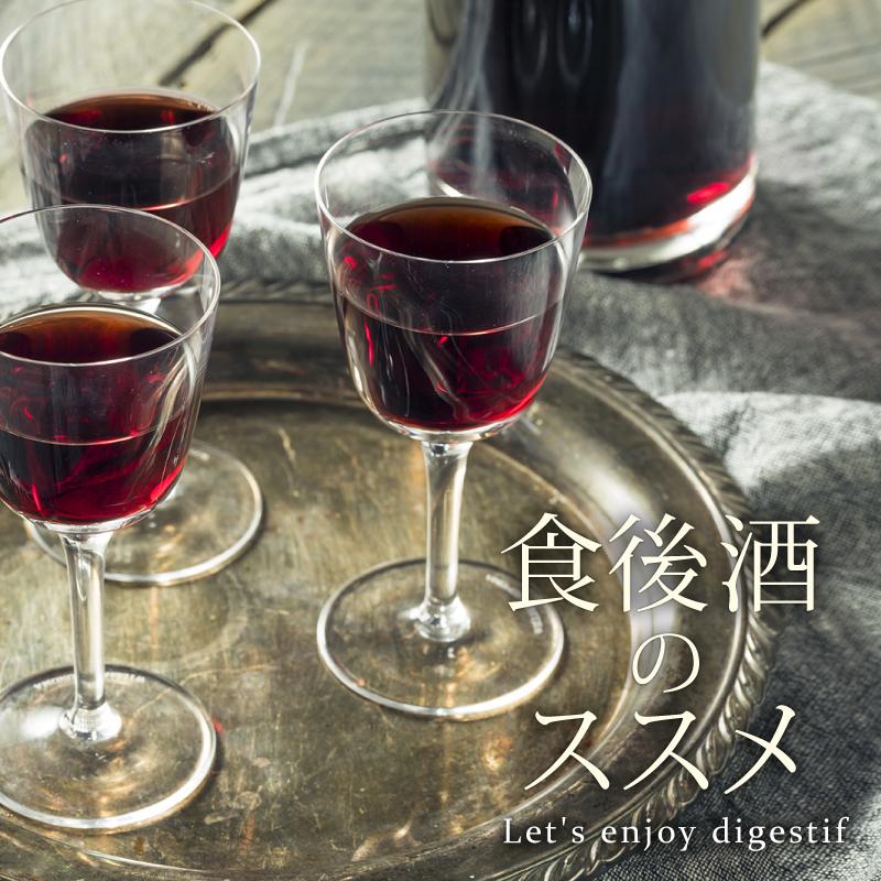「食後酒のススメ」デザートワインから極上のマールまで、おススメ銘柄をご紹介!