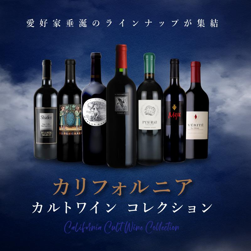 カリフォルニア カルトワイン コレクション
