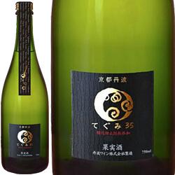 京都 丹波 てぐみ35-1
