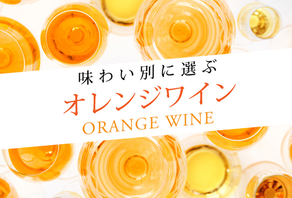 近年のトレンド!3つの味わいのタイプ別に選ぶオレンジワイン