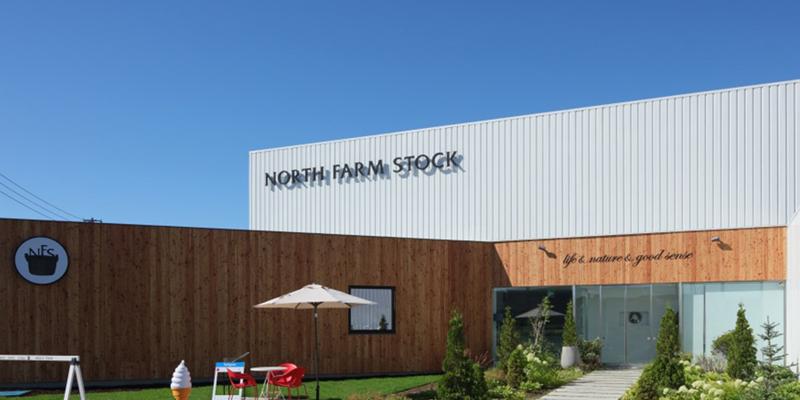 ノースファームストック店舗画像