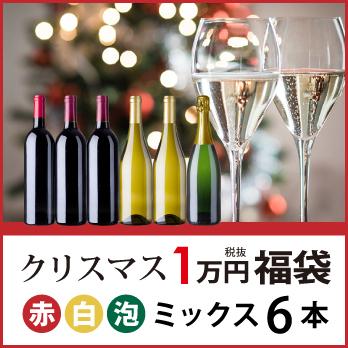 クリスマス福袋1万円(赤白泡ミックス6本) XF12-4 [750ml x 6]-0