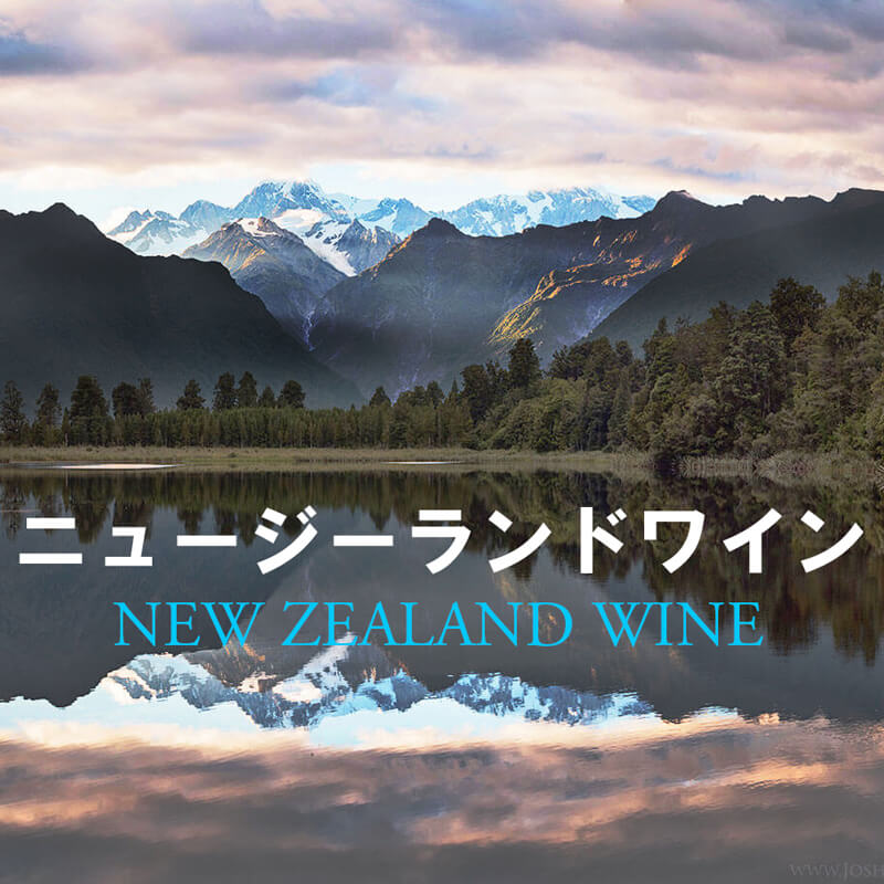 「ニュージーランドワイン」主要な産地とおススメワインをご紹介!