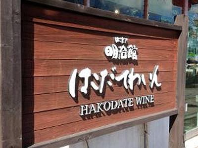 はこだてわいん / HAKODATE WINE