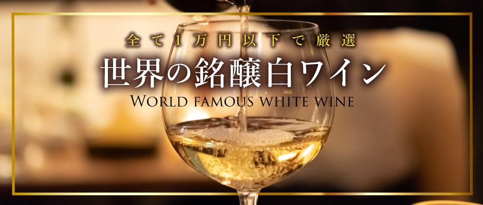 世界の銘醸白ワイン
