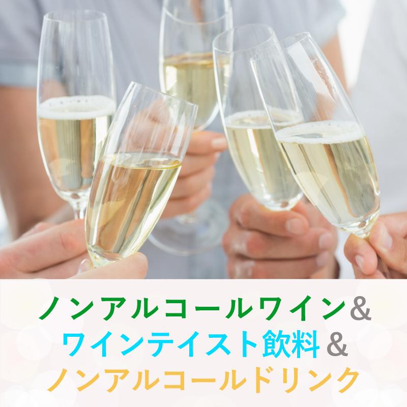 ノンアルコールワイン&ワインテイスト飲料&ノンアルコールドリンク