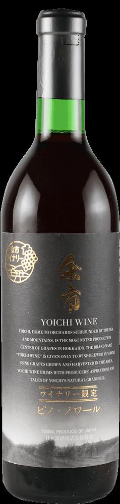 余市ワイン ピノ・ノワール