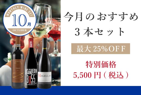 10月はワインの伝統国から赤のみ・白のみ3本セットをセレクト