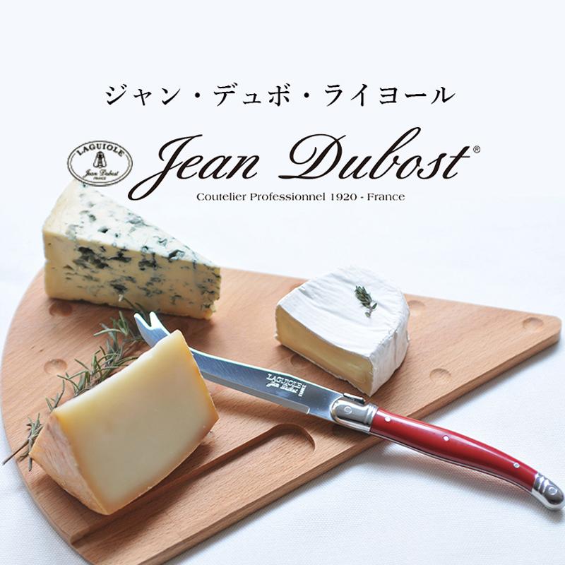 ジャン・デュボ ライヨール チーズナイフ&ボード