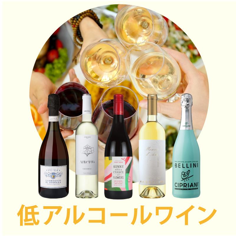 低アルコールワイン