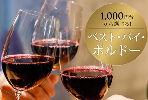 高コスパ赤ワインが勢揃い!1,000円台から楽しめるオススメ銘柄をご紹介