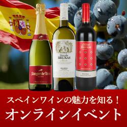 スペインワインの魅力を知る!オンライン・ワインテイスティングイベント 「トーレス」ワイナリーツアー(※ワイン付き)【8月13日(金)】-1