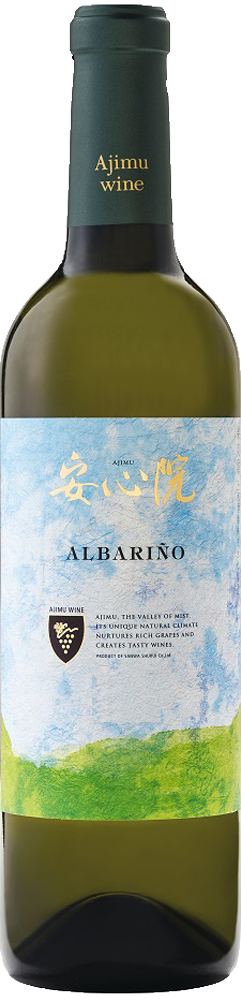 安心院ワイン アルバリーニョ