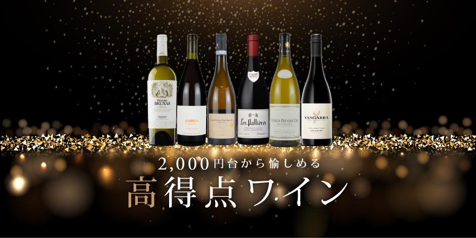 高得点ワイン