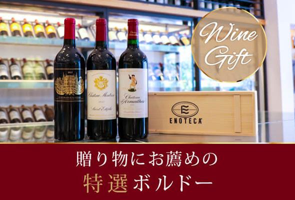 大切な人への贈り物に間違いないボルドーワインを4つの価格帯別にご紹介