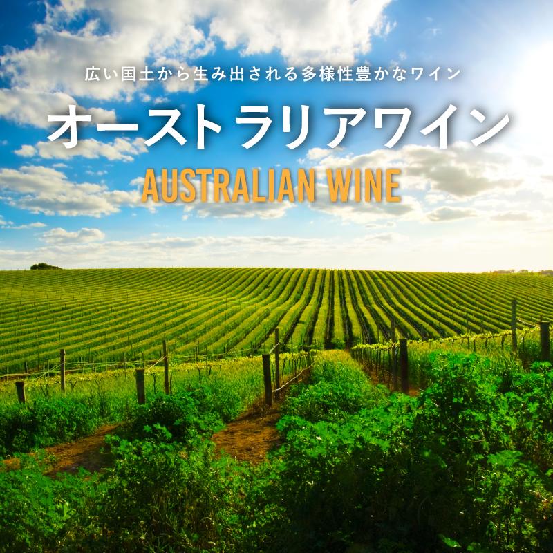 オーストラリアワイン - 広い国土から生み出される多様性豊かなワイン
